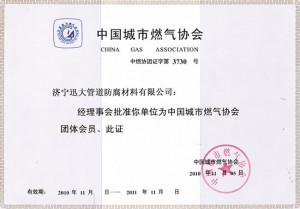 中国燃气协会证书