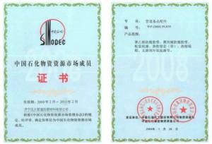 中石化物资会员证书